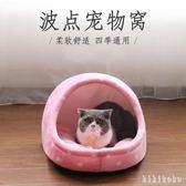 寵物窩用品狗窩半封閉式寵物窩別墅房子四季夏季 XY4040  【KIKIKOKO】