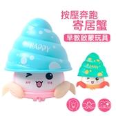按壓奔跑寄居蟹 幼兒玩具 CE認證安全玩具