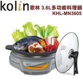 【中彰投電器】KOLIN歌林(3.6L)多功能料理鍋,KHL-MN3601/05【全館刷卡分期+免運費】