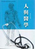 (二手書)人與醫學