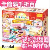 【小福部屋】日本 Bandai 萬代 小小廚師系列 午茶甜甜圈黏土遊戲製作機 生日禮物 交換禮物