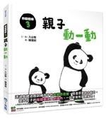 熊貓體操3:親子動一動