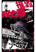 摧毀双亡亭(首刷附錄版)01