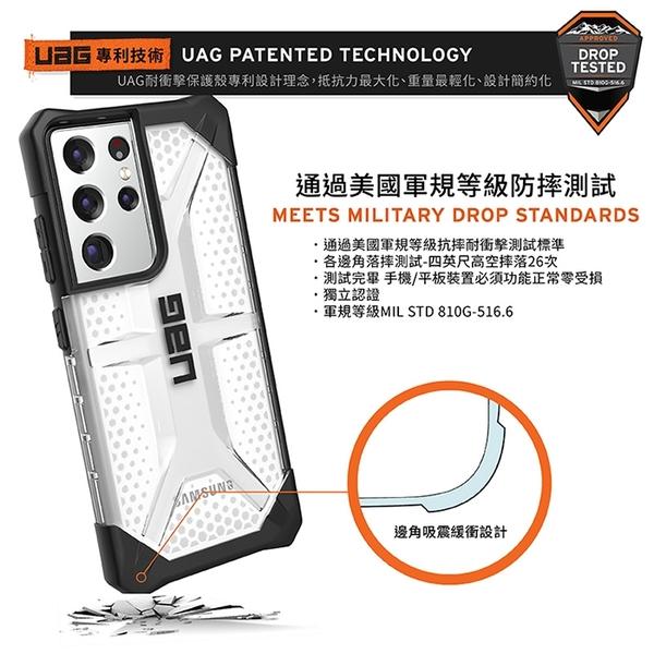 【妃航/免運】UAG 三星 S21/S21+/S21 Ultra PLASMA 透明/軍規級 耐衝擊 保護殼