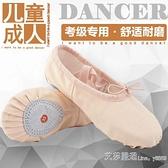 舞蹈鞋兒童女軟底練功鞋成人男黑古典形體貓爪跳舞鞋中國紅芭蕾舞 【全館免運】