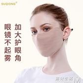 春夏女士防曬面罩易呼吸防護面罩男士黑色薄款透氣護眼角網紅臉罩 遇見生活