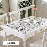 桌布防水防油PVC軟玻璃餐桌布塑膠餐桌墊免洗茶幾墊防燙臺布 瑪麗蓮安igo