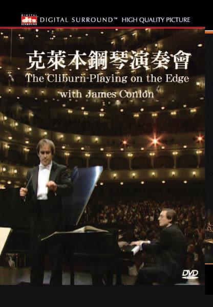 克萊本鋼琴演奏會DVD  The Cliburn-Playing on the Edge (音樂影片購)