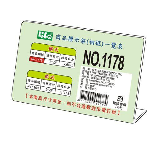 義大文具~LIFE 橫式壓克力商品標示架- 3 X2 (7.6X5.1cm)NO.1178壓克力展示架