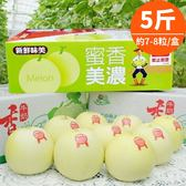 【樂品食尚】預購*產銷履歷-溫室牛奶美濃香瓜5斤禮盒1盒(約7-8粒/每粒400~450g/粒)