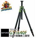 【24期0利率】GITZO GT1540F Safari 文祥公司貨 叢林系列 碳纖維4節