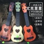 兒童小吉他玩具可彈奏初學仿真樂器琴男女寶寶愛心中號烏克麗麗WY【免運】