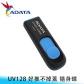 【妃航】ADATA/威剛 UV128 USB3.2/32GB 伸縮接頭/無蓋設計 隨身碟/電腦儲存 照片/影片/檔案