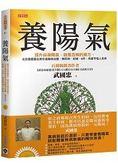 養陽氣   提升自身陽氣,就是百病的藥方,北京最貴醫生教你遠離高血壓、糖尿病、經