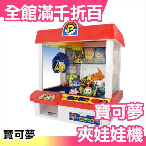 【小福部屋】日本 Pokemon 寶可夢 TOMICA二代神奇寶貝皮卡丘抓抓機 電池電動抓娃娃機 夾娃娃機