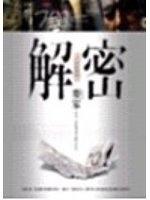 二手書博民逛書店 《解密Decode》 R2Y ISBN:9572970895│麥家