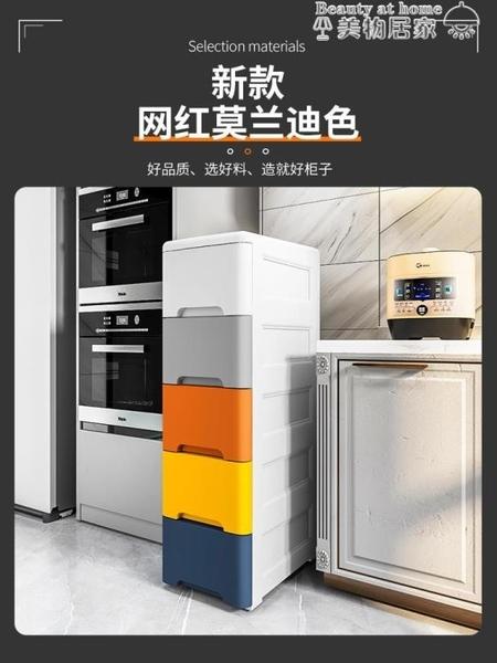 收納櫃 20/25/37cm夾縫收納櫃子抽屜式廚房縫隙多層衛生間窄儲物櫃置物架【下單規格為準】