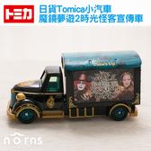 【日貨Tomica小汽車 魔鏡夢遊2時光怪客宣傳車】Norns 日本多美和金車   迪士尼 愛麗絲