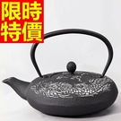 日本鐵壺-泡茶煮水入口滑順鑄鐵茶壺1款6...
