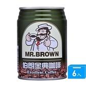 金車伯朗金典咖啡240mlx6入【愛買】