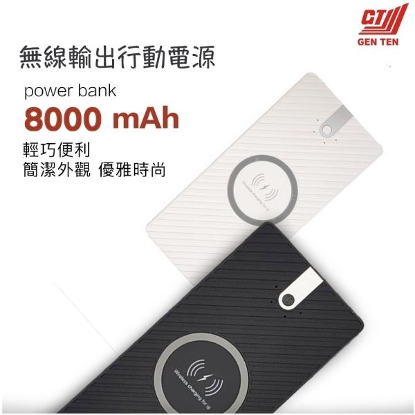 GT-8000 大容量 雙認證 雙USB QI無線充電電源 GT T8000 超薄 無線充電行動電源/無線充電板/充電盤
