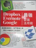 【書寶二手書T3/電腦_YCJ】Dropbox‧Evernote‧Google 最強雲端活用術_Lay