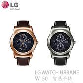 ▼LG Watch Urbane w150 智慧手錶/觸控/GPS定位/IP67防水設計/時尚/簡訊/導航/健康管理/時間/行事曆
