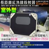監視器 紅外線投射器 8陣列紅外線高亮度LED  保全 80米投射距離 防盜監控系列 IP66 台灣安防