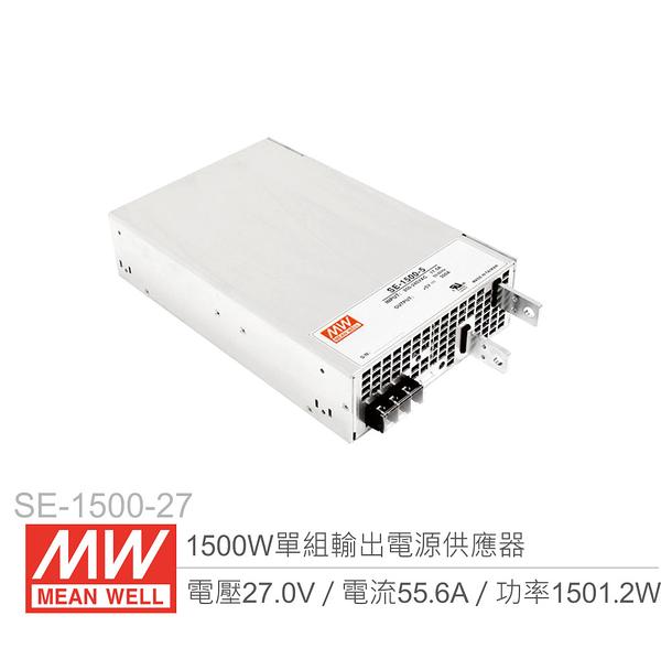 MW明緯 SE-1500-27 單組輸出開關電源 27V/55.6A/1500W Meanwell 內置機殼型 交換式電源供應器