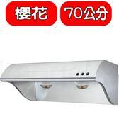 (全省安裝)櫻花【R-3260S】70公分斜背式不鏽鋼雙效除油排油煙機