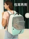 大號背貓包雙肩外出書包便攜冬天保暖貓咪窩兩用透氣手提寵物包 黛尼時尚精品