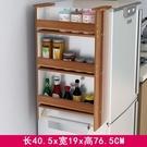冰箱掛架側壁掛架廚房置物架冰箱收納架側掛...