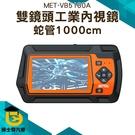 1000CM內窺鏡 高清攝像頭 工業下水管道 汽修發動機 探頭攝像頭 疏通防水 保養廠維修 管道空調檢測