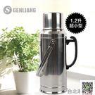 熱水瓶不銹鋼瓶超小型1.2L.