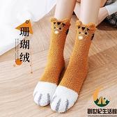 日系長襪中筒睡眠襪保暖貓爪珊瑚絨地板襪大人秋冬可愛【創世紀生活館】