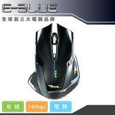 【軟體採Go網】★新品上市★全球前三大電競品牌 E-Blue EMS124 眼鏡蛇電競滑鼠(有線)