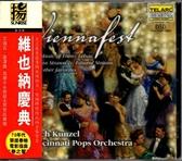 【停看聽音響唱片】【CD】維也納慶典