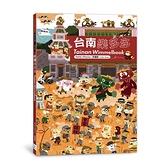 台南樂多多(Tainan Wimmelbook)(精裝)