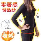 發熱衣-零著感發熱紗塑身保溫抗菌不易變型...