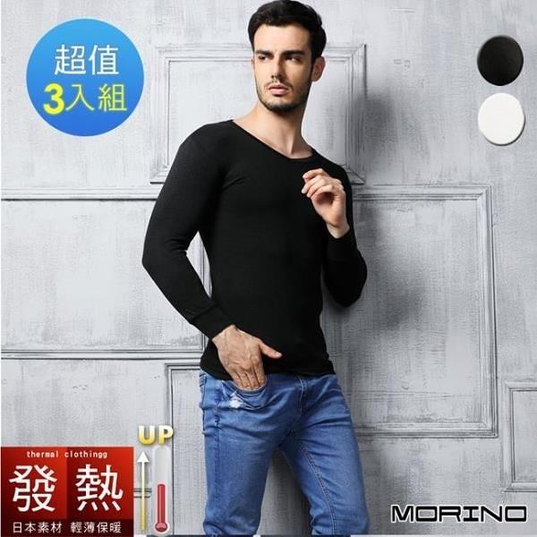 【南紡購物中心】【MORINO】男內衣 日本素材發熱衣長袖V領衫 (超值3件組)