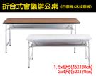 折合式 會議桌 辦公桌 工作桌 白面板 木紋面板 收納方便 1.5X6尺(45X180cm) 2X4尺(60X120cm)