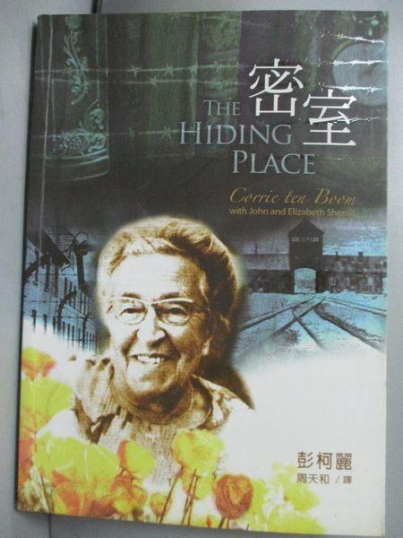 【書寶二手書T2/宗教_ICT】密室 The Hiding Place: Chinese Edition_Corrie