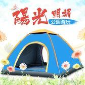帳篷戶外3-4人全自動加厚防雨二室一廳2人雙人野營露營帳篷套餐  igo全網最低價