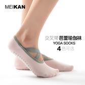 2雙裝地板襪室內襪子矽膠防滑瑜伽襪成人舞蹈襪春夏 琉璃美衣