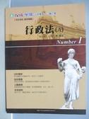 【書寶二手書T6/進修考試_PIB】行政法(A)_程樂_民102