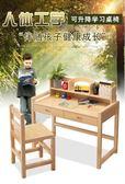 書桌 實木兒童學習桌可升降兒童書桌小學生寫字桌椅套裝松木家用課桌椅igo 維科特3C