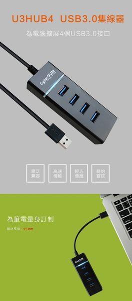 CyberSLIM  U3HUB4 USB3.0 HUB 集線器 電腦擴充