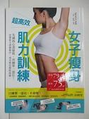 【書寶二手書T1/養生_KW7】超高效女子瘦身肌力訓練:先練核心深層肌、再練單一部位!改變肌
