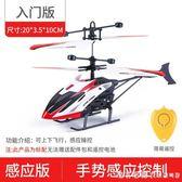 遙控飛機無人直升機兒童玩具飛機模型耐摔搖控充電超長續航飛行器 NMS漾美眉韓衣