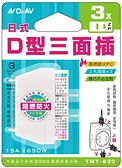2P日式D型三面插